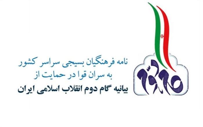 نامه 200 هزار معلم بسیجی به سران قوا در حمایت از بیانیه گام دوم انقلاب اسلامی