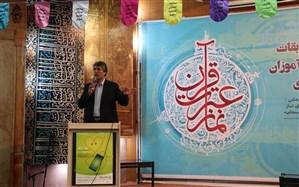 مسابقات قرآن عترت و نماز باعث انس دانش آموز با قرآن و در نهایت آرامش او می شود