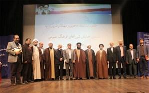 کسب رتبه برتر شورای فرهنگ عمومی اسلامشهردر استان تهران