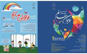 هشتمین دوره جشنواره نوجوان سالم در خوان ششم