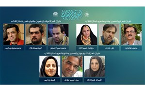 اعلام اسامی داوران بخش شعر یازدهمین جشنواره بین المللی شعر و داستان انقلاب