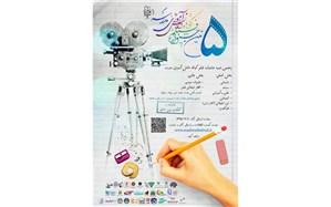 فراخوان پنجمین دوره جشنواره فیلم کوتاه دانشآموزی مدرسه منتشر شد
