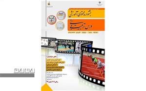 اعلام نفرات برتر اولین جشنواره محتوای آموزشی درس تربیت بدنی در خراسان شمالی