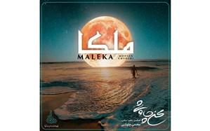 آهنگ جدید محسن چاوشی با نام ملکا را دانلود کنید