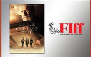 «آخرین معامله» در «جام جهان نمای» جشنواره جهانی فیلم فجر