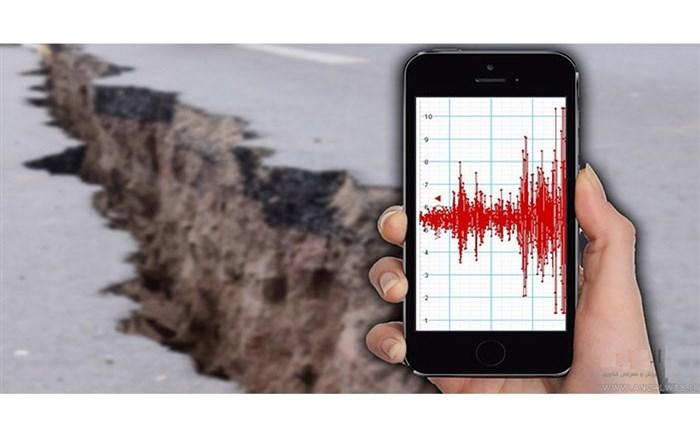 سامانه هشدار سریع زلزله بومیسازی شد