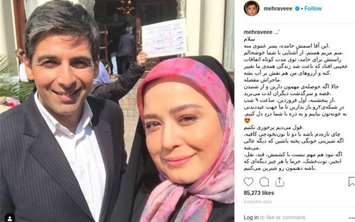 سلفی مهراوه شریفینیا و حمید گودرزی