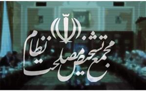 درخواست دبیرخانه مجمع تشخیص مصلحت نظام از نخبگان چیست