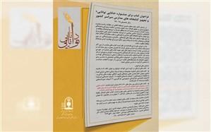 انتشار فراخوان کتاب جشنواره «دانایی توانایی» و تجهیز کتابخانههای مدارس از سوی وزارت آموزش و پرورش