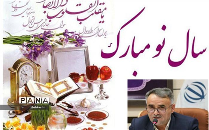 پیام مدیرکل آموزش و پرورش استان خراسان شمالی به مناسبت سال نو