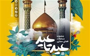 جشنواره مسابقات مجازی #عید_تا_عید در نوروز ۹۸
