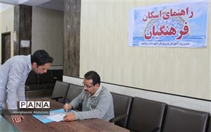 مسافران نوروزی در مراکز اسکان فرهنگیان تحت پوشش بیمه حوادث هستند