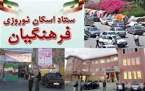 اعلام آخرین آمار اسکان فرهنگیان تا نهم فروردین