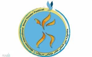 ۳۰۳ اثر به جشنواره تئاتر خیابانی مریوان رسید