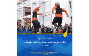 برنامههای فرهنگی نهمین جشنواره بین المللی فیلم وارش اعلام شد