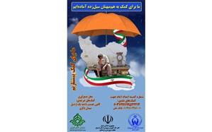 اجرای طرح جمعآوری کمکهای داوطلبانه دانشآموزان برای مناطق سیل زده دراستان اردبیل
