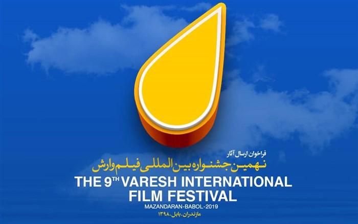 جشنواره فیلم وارش