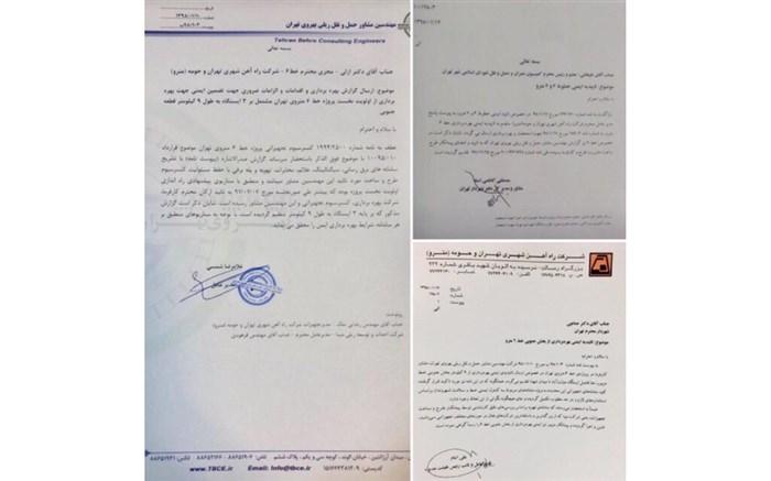 شهرداری منتشر کرد: انتشار اسناد ایمن بودن خط ۶ متروی تهران