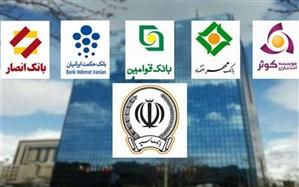 جزییات فروش سهام بانکهای ادغامی اعلام شد