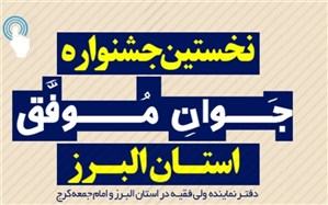 اولین جشنواره «جوان موفق» استان البرز برگزار می شود