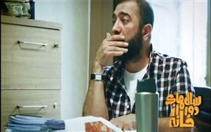 سریال کمدی «سالهای دور از خانه» در شبکه نمایش خانگی