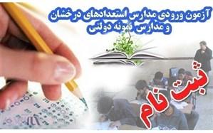 آغاز ثبت نام مدارس استعدادهای درخشان و نمونه دولتی