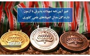 تغییر آییننامه تسهیلات پذیرش با آزمون دارندگان مدال المپیادهای علمی کشوری