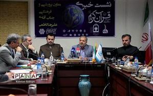 کاظمی: مسابقات بینالمللی قرآن میتواند در  تعمیق سبک زندگی قرآنی  میان دانشآموزان موثر باشد