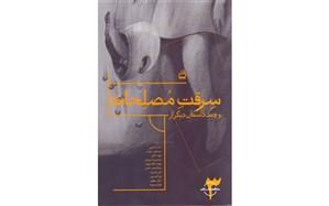 مجموعه داستان « سرقت مُصلِحانه» منتشر شد