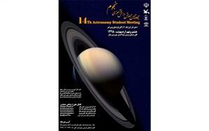 برگزاری چهاردهمین همایش دانش آموزی کشوری نجوم