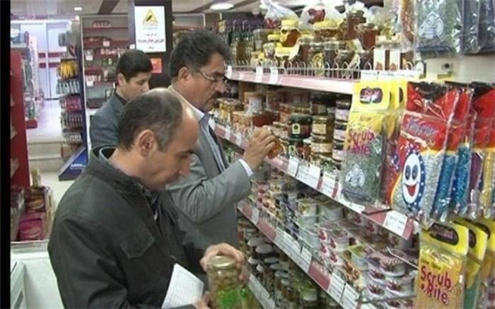 صنعت، معدن و تجارت استان البرز