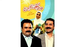 اکبر عبدی با «مرد آفتابی» میهمان آی فیلم می شود