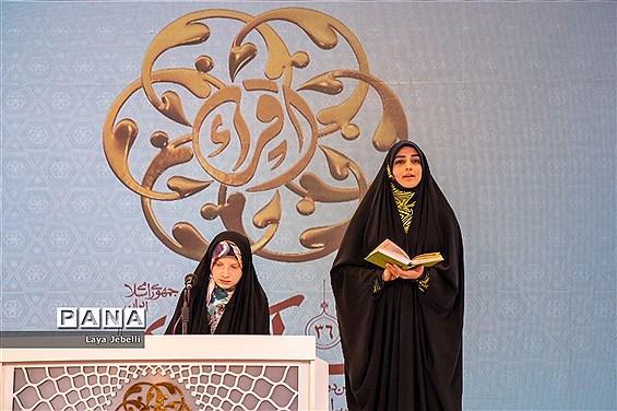 مرحله نهایی مسابقات بینالمللی قرآن کریم دانشآموزان دختر جهان اسلام