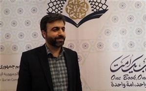 سید مجتبی هاشمی: آشنایی آیندهسازان ایران و جهان اسلام با یکدیگر و وحدتشان از اهداف اصلی مسابقات بین المللی قرآن کریم است