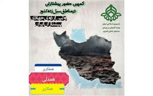 فراخوان اردوى جهادى سازمان دانشآموزى در مناطق سیلزدهمنتشر شد