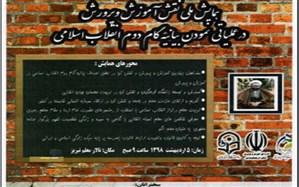 همایش ملی نقش آموزش و پرورش در عملیاتی نمودن بیانیه گام دوم انقلاب اسلامی در تبریز برگزار می شود