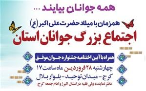 اجتماع بزرگ جوانان استان البرز برگزار میشود