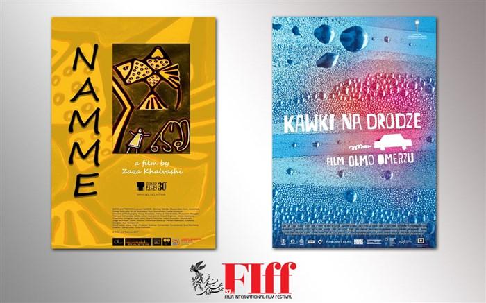 فیلم های جشنواره فجر جهانی