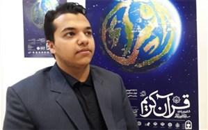 قاری قرآن دانش آموز از جمهوری اسلامی ایران:  مسئولین نیز باید در کنارفعالان قرآنی در جهت ترویج و توسعه فعالیتهای قرآن محور تلاش کنند