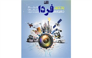 اعطای نشان ویژه به فیلم برتر با موضوع «حمایت از تولید ملی» در جشنواره فردا