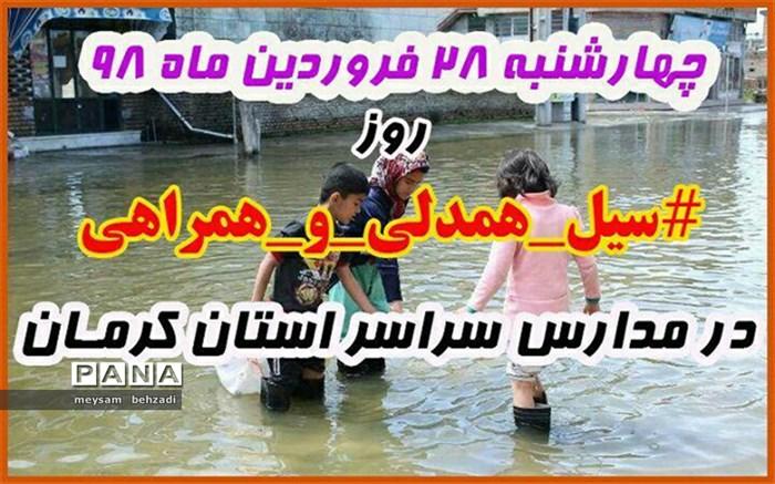 سیل همدلی و همراهی در کرمان