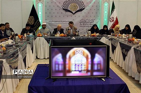 نشست خبری اعضا کمیته داوران سی و ششمین دوره مسابقات بین المللی قرآن کریم