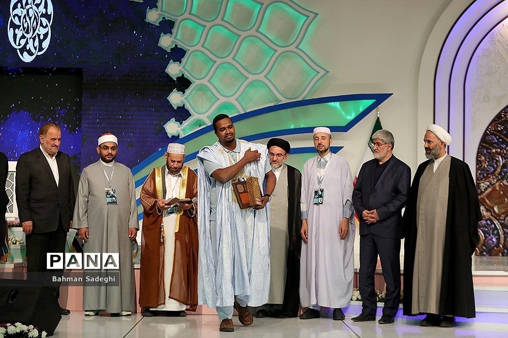 مراسم اختتامیه سی و ششمین دوره مسابقات بین المللی قرآن کریم