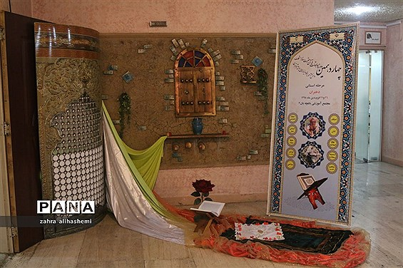 چهاردهمین دوره مسابقات قرآن، عترت و نماز دانشآموزان با نیازهای ویژه شهر تهران