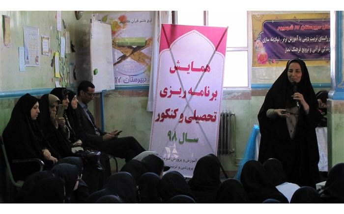 برگزاری همایش برنامه ریزی تحصیلی کنکور 98 در فیروزکوه