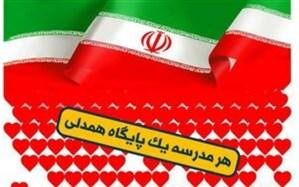 اجرای طرح «سیل مهربانی همکلاسیها» در مدارس استان هرمزگان