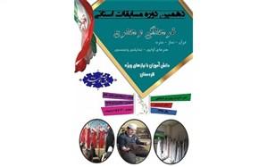 برگزاری مرحله استانی مسابقات فرهنگی هنری دانش آموزان با نیازهای ویژه استان کردستان