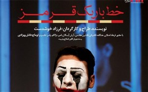 رونمایی از پوستر بینالمللی مستندسینمایی «خط باریک قرمز»