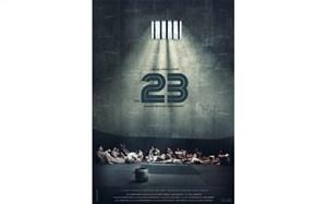 پوستر انگلیسی فیلم سینمایی «23 نفر» رونمایی شد