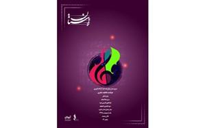 کنسرت گروه بانوان راستان برای کمک به سیلزدگان برگزار میشود